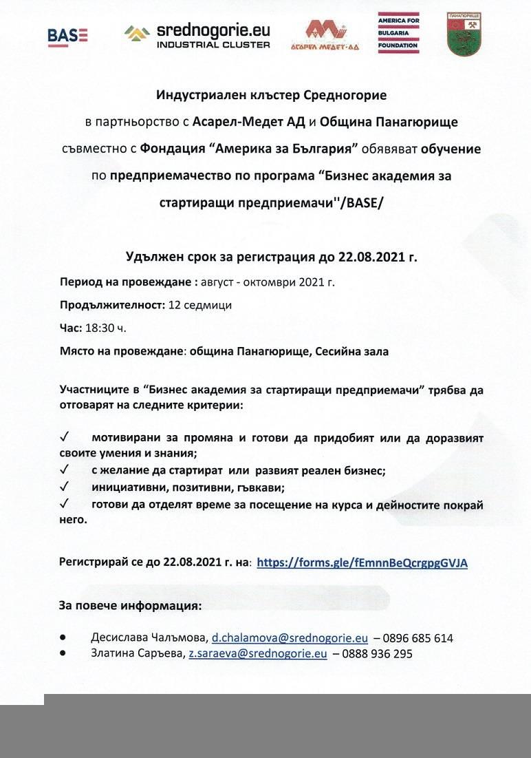 Удължен срок за регистрация по програма