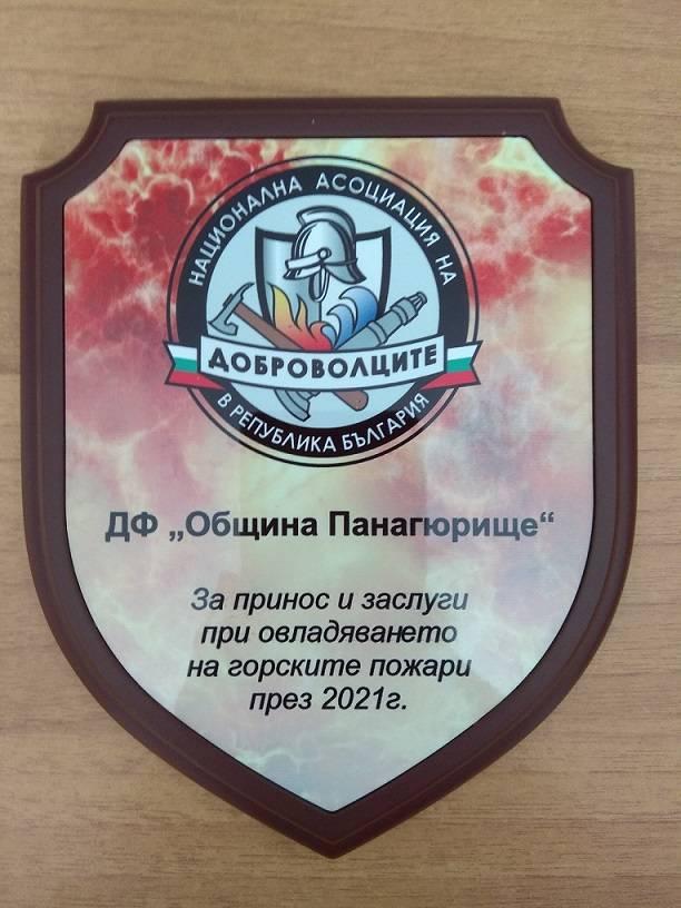 Официална церемония по отбелязване на професионалния празник на българските огнеборци