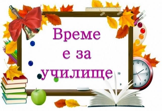 Празничен 15 септември във всички образователни институции в община Панагюрище