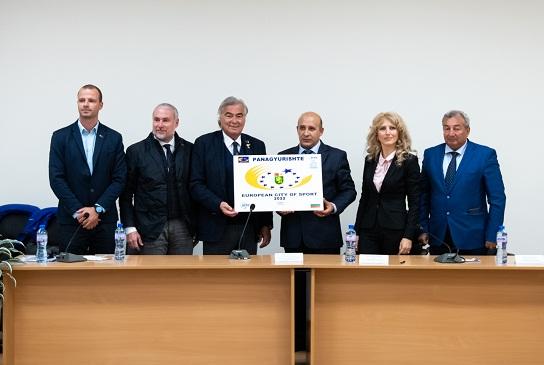 Панагюрище – новият Европейски град на спорта за 2022