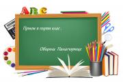 139 деца в Панагюрище са класирани по първо желание в първи клас